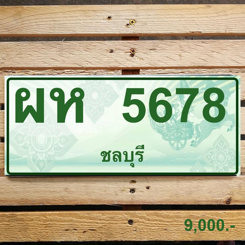 ผห 5678 ชลบุรี