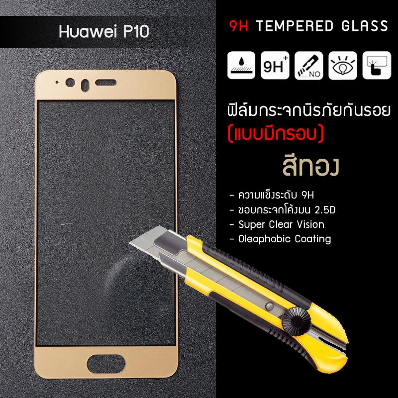 (มีกรอบ) กระจกนิรภัย-กันรอยแบบพิเศษ ขอบมน 2.5D (Huawei P10) ความทนทานระดับ 9H สีทอง
