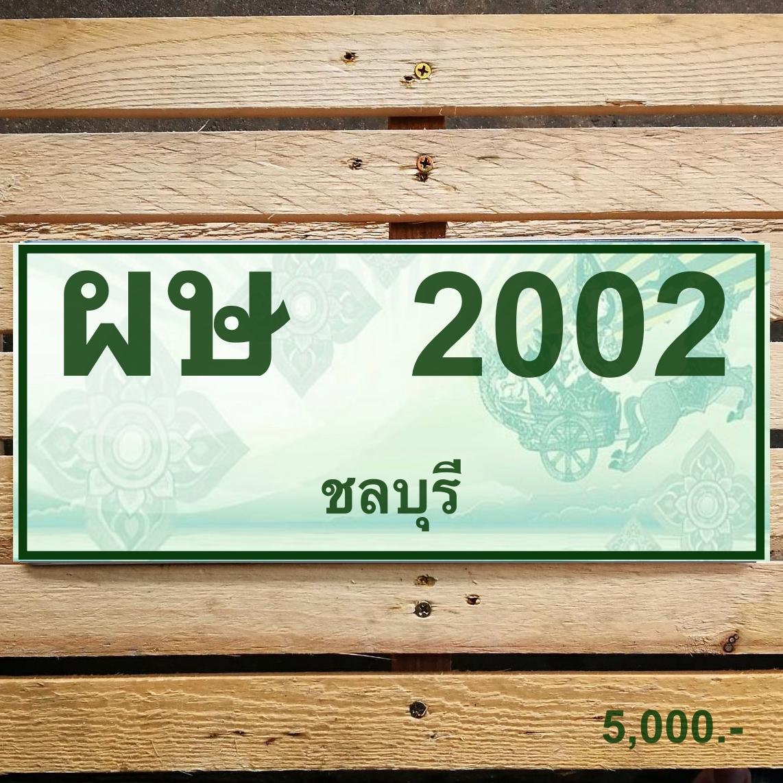 ผษ 2002 ชลบุรี
