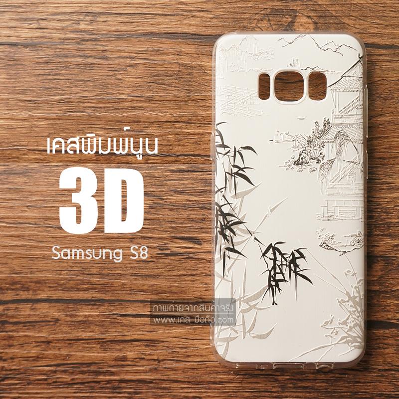 เคส Samsung Galaxy S8 เคสนิ่ม TPU พิมพ์ลาย 3D แบบที่ 3