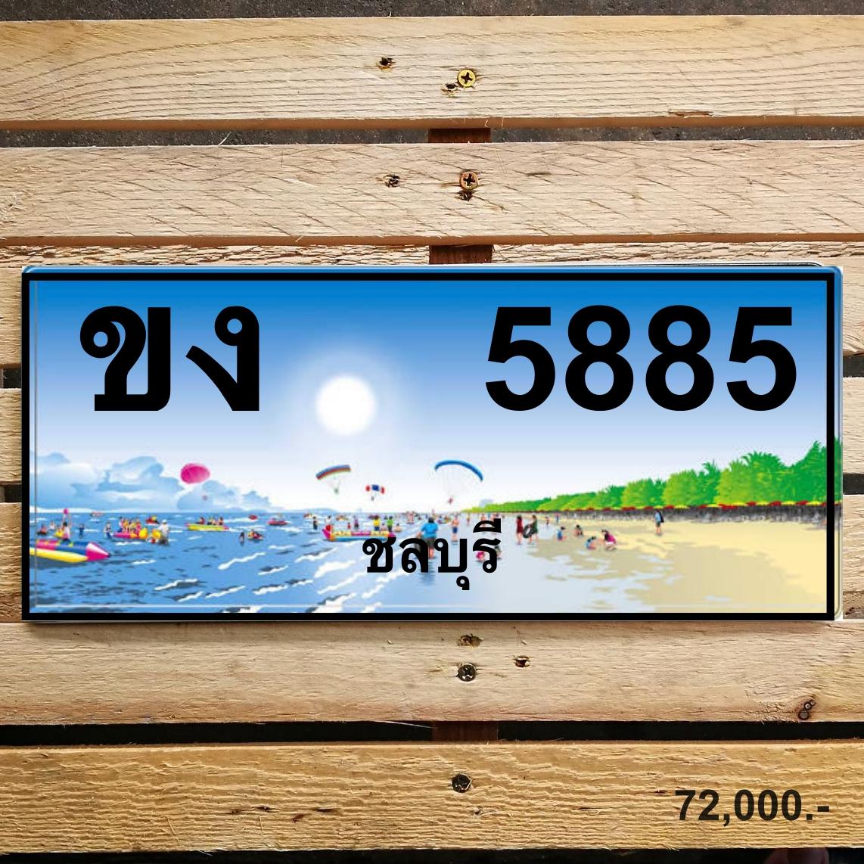 ขง 5885 ชลบุรี
