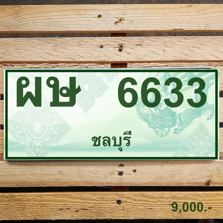 ผษ 6633 ชลบุรี