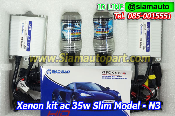 ไฟ xenon kit H27W/880 AC35W Ballast N3