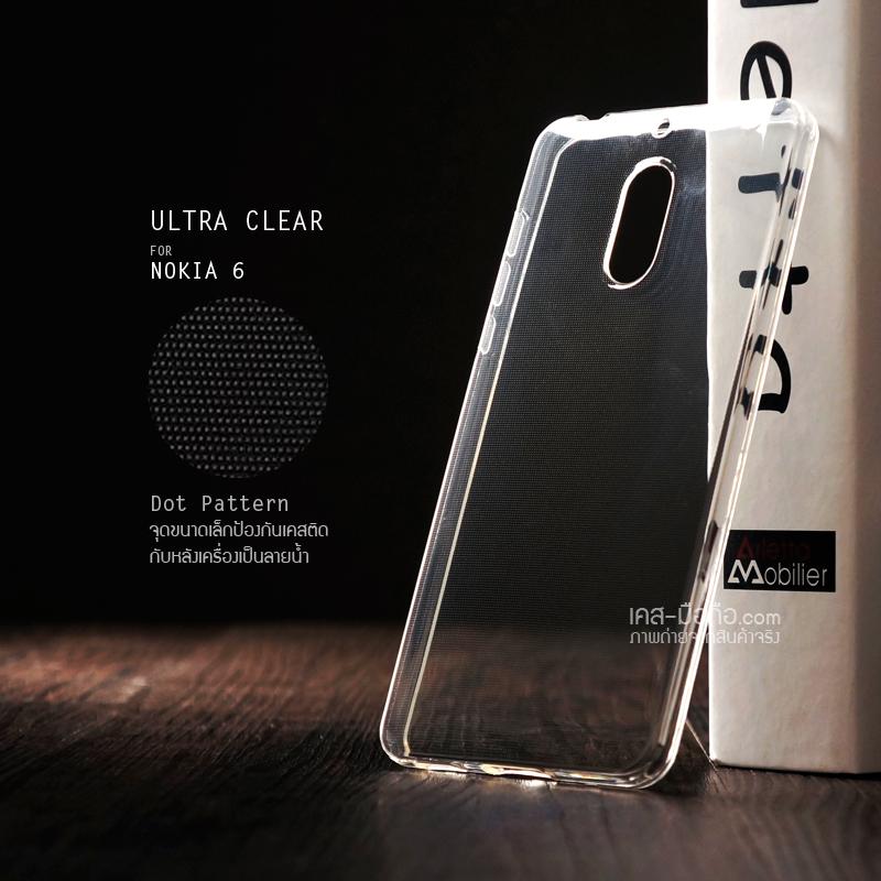 เคส Nokia 6 เคสนิ่ม ULTRA CLEAR พร้อมจุดขนาดเล็กป้องกันเคสติดกับตัวเครื่อง สีใส