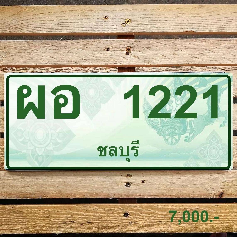 ผอ 1221 ชลบุรี