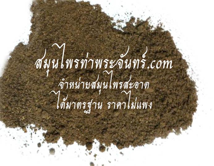 พริกไทยดำผง 100%