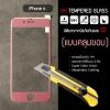 """(มีกรอบ 3D แบบคลุมขอบ) กระจกนิรภัย-กันรอยแบบพิเศษ ขอบมน 2.5D (iPhone 6/6s 4.7"""" นิ้ว) ความทนทานระดับ 9H สีโรสโกลด์ สะท้อนแสง"""