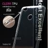 เคส Nubia N1 เคสนิ่ม Clear TPU (ขอบนูนกันกล้อง) พร้อมจุด Pixel ด้านในป้องกันเคสติดกับตัวเครื่อง สีใส