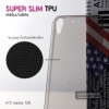 เคส HTC Desire 728 เคสนิ่ม Super Slim TPU บางพิเศษ พร้อมจุด Pixel ขนาดเล็กด้านในเคสป้องกันเคสติดกับตัวเครื่อง สีดำใส