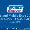 แนะนำมือถือรุ่นใหม่ ในงาน Thailand Mobile Expo 2017