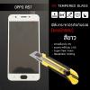 (มีกรอบ) กระจกนิรภัย-กันรอยแบบพิเศษ ขอบมน 2.5D ( OPPO A57 ) ความทนทานระดับ 9H สีขาว