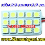 LEDแบบแผง 15 SMD ใส่ห้องโดยสาร