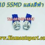 LED ขั้ว T10-5SMD แสงสีฟ้า