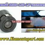 กล้องถอยหลังพร้อมจอRC03+LCD4.3 นิ้วแบบกระจกมองหลัง