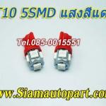 LED ขั้ว T10-5SMD แสงสีแดง