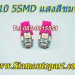 LED ขั้ว T10-5SMD แสงสีชมพู