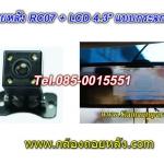 กล้องถอยหลังพร้อมจอRC07+LCD4.3 นิ้วแบบกระจกมองหลัง