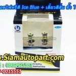 LED ขั้ว T10 ไฟหรี่สี Ice Blue +เลี้ยวสีส้ม พร้อมรีเลย์ควบคุม