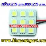 ไฟLEDห้องโดยสาร LED แบบแผง 9SMD