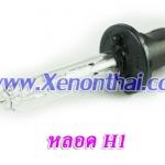หลอด xenon 55W ขั้ว H1