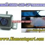 กล้องถอยหลังพร้อมจอRC02+LCD4.3 นิ้วแบบกระจกมองหลัง