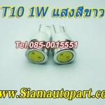 LED ขั้ว T10-1W แสงสีขาว