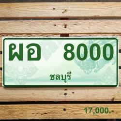 ผอ 8000 ชลบุรี