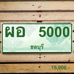 ผอ 5000 ชลบุรี