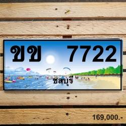 ขข 7722 ชลบุรี