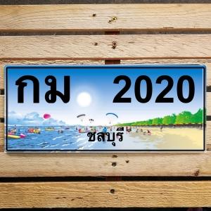 กม 2020 ชลบุรี