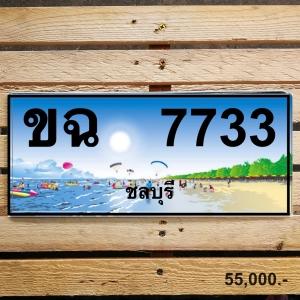 ขฉ 7733 ชลบุรี