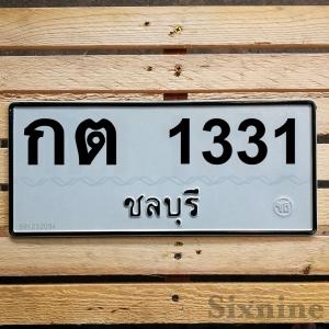 กต 1331 ชลบุรี
