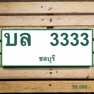 บล 3333 ชลบุรี