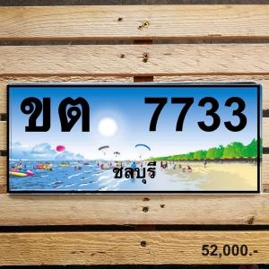 ขต 7733 ชลบุรี