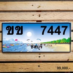 ขข 7447 ชลบุรี