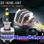 Led Headlight BRIDGELUX รุ่นใหม่ 4200LM ขั้ว H7 thumbnail 16