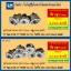 ชุดขายส่งไดสตาร์ท 2.2kw (ST02: TT Vigo + TT Tiger + TT ไมตี้ฟิลย้ำ + NS BigM) ราคาใหม่ แรงกว่าเดิม !!