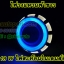 ไฟหน้าโปรเจคเตอร์รถมอเตอร์ไซค์ ระบบ LED ไฟวงแหวนLED COB 18 วัตต์ ไฟวงแหวนสี ฟ้าขาว thumbnail 1