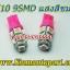 LED ขั้ว T10-9SMD แสงสีชมพู thumbnail 1