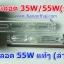 ไฟxenon kit 55W ขั้ว H11 Ballast X5 Canbus Fast Bright thumbnail 3