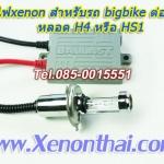 ไฟxenonมอเตอร์ไซค์ สำหรับรถBigbike ที่ใช้หลอด H4 หรือ HS1
