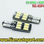 ไฟหรี่ LED T10-ชิป5730-6SMD-Canbus-แสงด้านเดียว