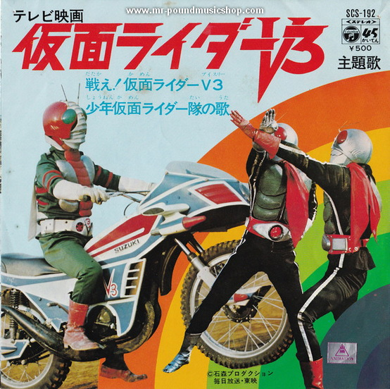 Miyauchi Hiroshi, The Swingers / Mizuki Ichiro - Fight! Kamen Rider V3 /  Shonen Masked Rider Corps Song