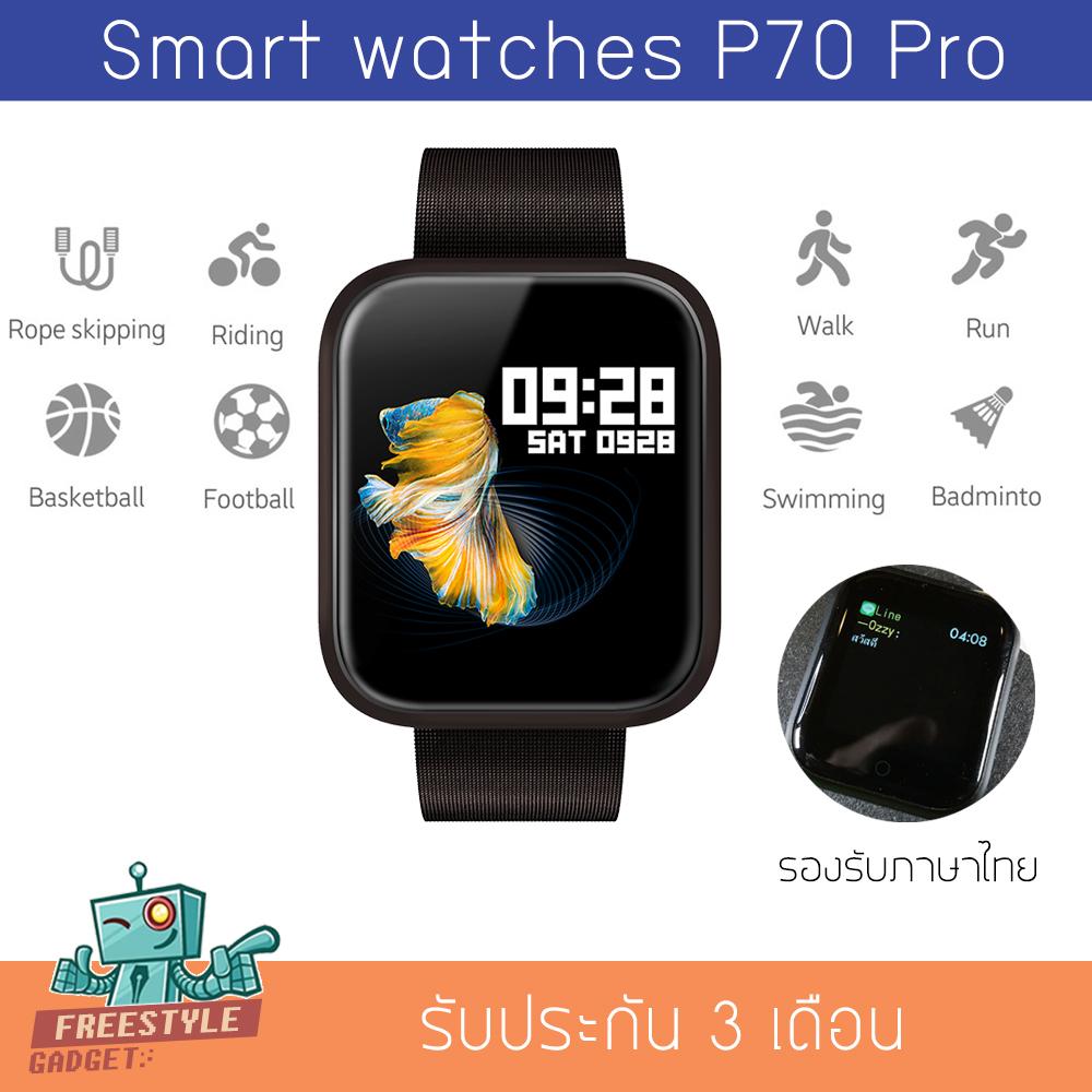 P70 Pro Smart Watch - นาฬิกาอัจฉริยะจอสี ระบบเต็ม รองรับภาษาไทย -  FreestyleGadget Shop :: แหล่งรวมอุปกรณ์มือถือของคุณ : Inspired by  LnwShop.com